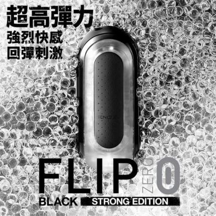 日本Tenga flipzero 零魂触动飞机杯