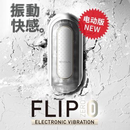 TENGA典雅 电动飞机杯异次元 FLIP ZERO男用自慰器 白色缠绵版