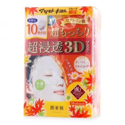日本KRACIE 肌美精3D超浸透玻尿酸面膜 限定10片装 #橙色弹力