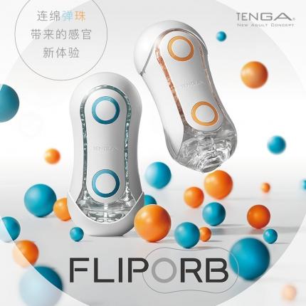 日本TENGA典雅 FLIP ORB异次元飞机杯