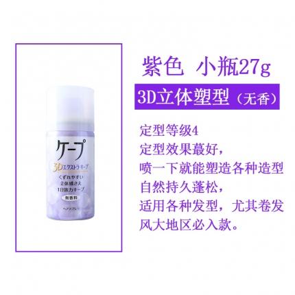 #紫色 3D立体塑形 27g 便携装