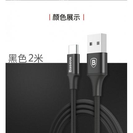 Type-C 黑色2米