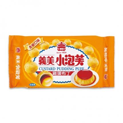 台湾IMEI义美 泡芙 鸡蛋布丁味 57g