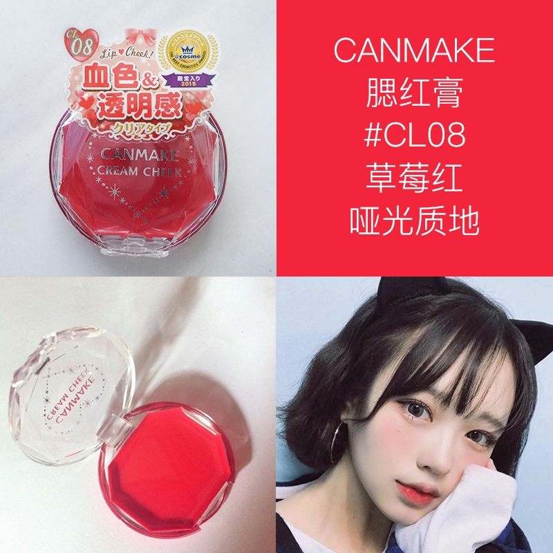 日本CANMAKE井田水润霜状腮红膏持久自然胭脂#CL08清透可爱草莓