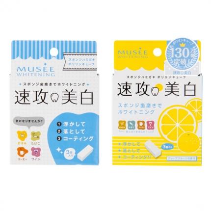 日本MUSEE 速攻美白牙齿橡皮擦 3枚入 #柚子味