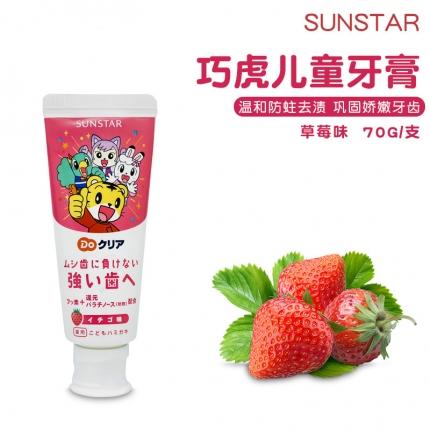 草莓味 70g