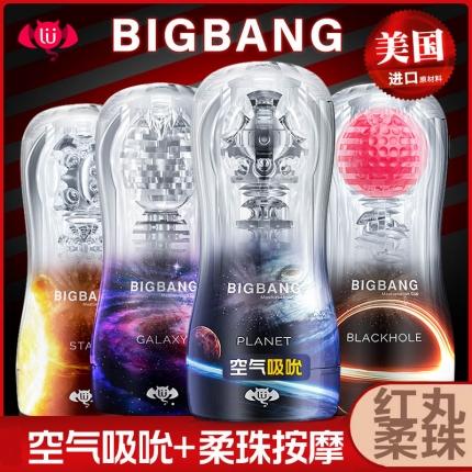 撸撸杯 BIGBANG飞机杯系列