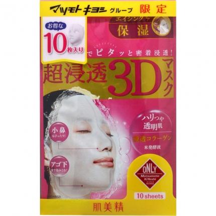 日本KRACIE 肌美精3D超浸透玻尿酸面膜 限定10片装 #粉色补水