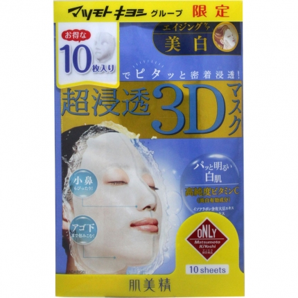 日本KRACIE 肌美精3D超浸透玻尿酸面膜 限定10片装 #蓝色美白