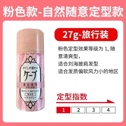 #粉色 自然随意定型 27g 便携装
